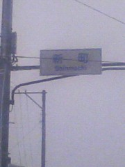 エスパー伊東 公式ブログ/日本を危惧す 画像1
