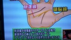 エスパー伊東 公式ブログ/手相・金運の線 画像1