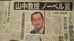 エスパー伊東 公式ブログ/山中教授ノーベル賞 画像1