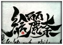 安倍絵麗奈( 安倍エレナ ) 公式ブログ/言葉屋詩人のりさん 画像1