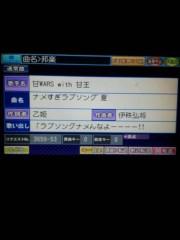 オキャディー 公式ブログ/ナメすぎラブソング' 夏なめんなよっ! 画像1