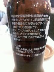オキャディー 公式ブログ/あったかいのん 画像1