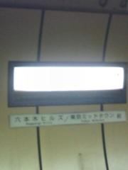 長尾祐哉 公式ブログ/AUD→ROPPONGI 画像1