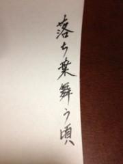 長尾祐哉 公式ブログ/美文字!? 画像1
