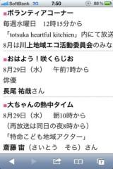 長尾祐哉 公式ブログ/スタジオ入り★ 画像1