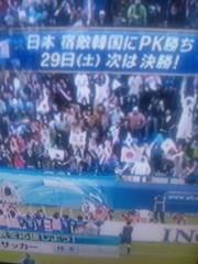 長尾祐哉 公式ブログ/PKで決勝進出! 画像1