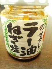 長尾祐哉 公式ブログ/ラー油ねぎ塩 画像1