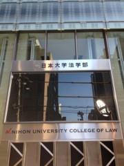 長尾祐哉 公式ブログ/日本大学法学部 画像1