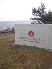 長尾祐哉 公式ブログ/初島 画像3