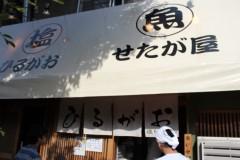 田村月子 公式ブログ/ひるがお 画像1
