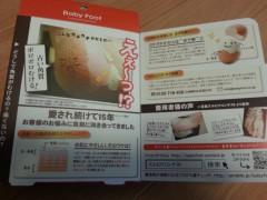 田村月子 公式ブログ/これ、知ってる? 画像2