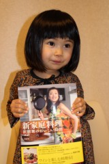 田村月子 公式ブログ/新家庭料理 画像2