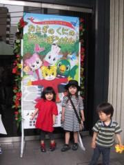田村月子 公式ブログ/しまじろうコンサート 画像3