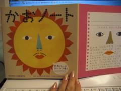 田村月子 公式ブログ/寒っ! 画像1