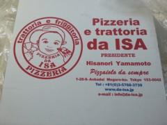 田村月子 公式ブログ/ワンタン麺とピザ 画像2