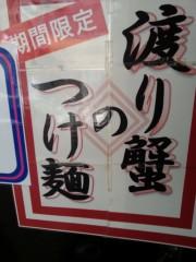 田村月子 公式ブログ/連日・・・渡り蟹ぃ! 画像1