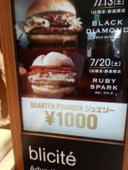 田村月子 公式ブログ/RUBY SPARK 画像1