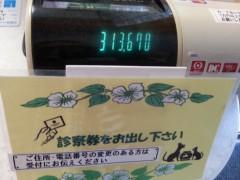 田村月子 公式ブログ/息が・・・とまった 画像1