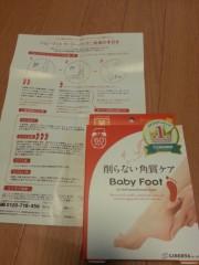 田村月子 公式ブログ/これ、知ってる? 画像1