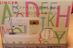 田村月子 公式ブログ/ミシン 画像1