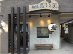 田村月子 公式ブログ/月うさぎ 画像1