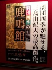 田村月子 公式ブログ/日本一大好きなラーメンと鹿鳴館 画像2