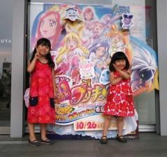 田村月子 公式ブログ/プリキュアミュージカル 画像1