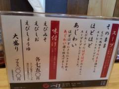 田村月子 公式ブログ/えびそばと久しぶりの温泉 画像1