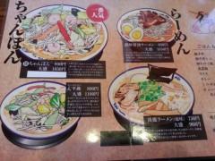 田村月子 公式ブログ/札幌、本日夏日! 画像1