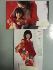 田村月子 公式ブログ/年賀状って・・・ 画像1