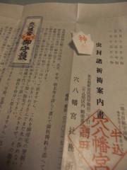 田村月子 公式ブログ/虫封じ 画像2