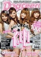 寿るい 公式ブログ/Popteen発売(^^) 画像1