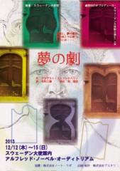 平田弥里 公式ブログ/12月出演舞台公演(スタッフよりお知らせ) 画像1