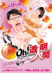 平田弥里 公式ブログ/映画「Oh!透明人間 インビジブルガール登場!?」舞台挨拶(スタッフより) 画像1
