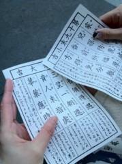 平田弥里 公式ブログ/最後の運試し 画像3