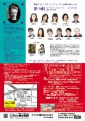 平田弥里 公式ブログ/12月出演舞台公演(スタッフよりお知らせ) 画像2