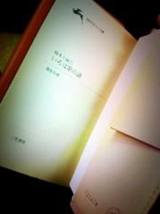 平田弥里 公式ブログ/いろは歌 画像2