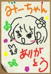 平田弥里 公式ブログ/団欒らん♪♪ 画像2