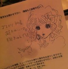 平田弥里 公式ブログ/いつまでも 画像2