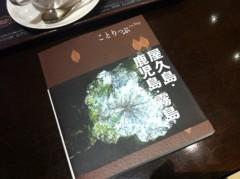 平田弥里 公式ブログ/星をあつめて 画像2