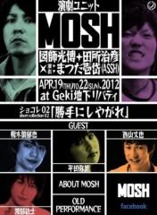 平田弥里 公式ブログ/MOSH顔合わせ♪ 画像2