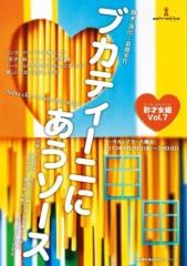 平田弥里 公式ブログ/彩才女組Vol.7『ブカティーニにあうソース』観覧特典のお知らせ 画像1