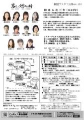 平田弥里 公式ブログ/10月公演(スタッフよりお知らせ) 画像2