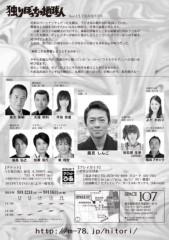 平田弥里 公式ブログ/9月出演 舞台公演(スタッフより) 画像2