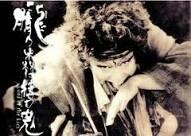 高橋龍之介 公式ブログ/今劇団新幹線の朧に住む鬼を観てます 画像1