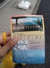 高橋龍之介 公式ブログ/舞台を観に行く 画像2