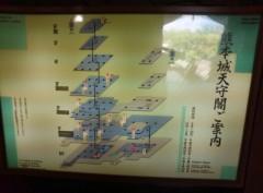 高橋龍之介 公式ブログ/熊本城天守閣の中 画像3