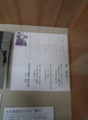 高橋龍之介 公式ブログ/特攻隊の資料館☆ 画像3