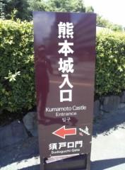 高橋龍之介 公式ブログ/熊本城 画像3