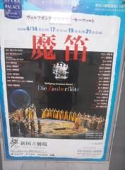 高橋龍之介 公式ブログ/新国立劇場の舞台の貼り紙とった 画像2